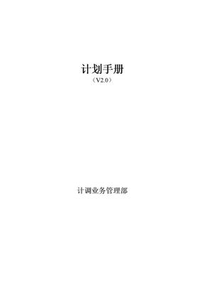 华为生产计划手册--bom.doc