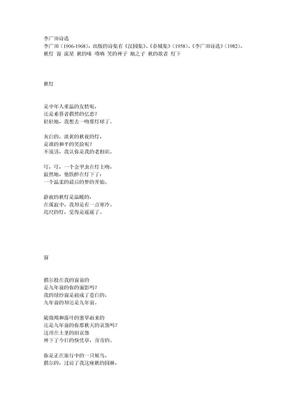 李广田诗选.doc