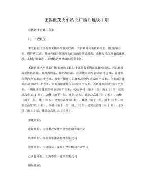 无锡世茂悬挑钢平台方案(5#楼).doc