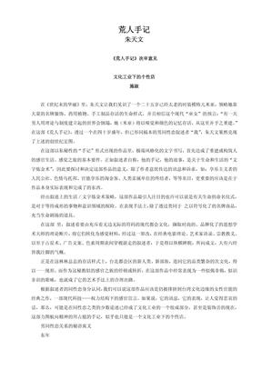 朱天文-荒人手记.pdf