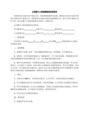 公司跟个人签房屋租赁合同范本.docx