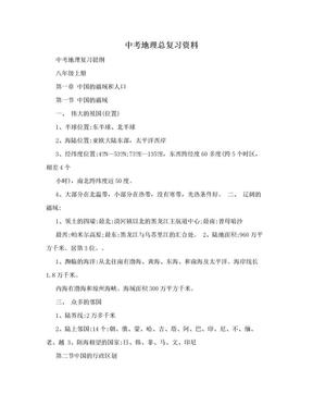 中考地理总复习资料.doc