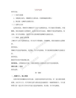 《飞夺泸定桥》教案(北师大版修正实施案).doc