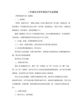 三年级语文听听秋的声音说课稿.doc