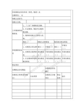 印花税核定征收申请表.doc
