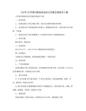 [小学]大学部门联谊活动及文艺晚会策划书2篇.doc