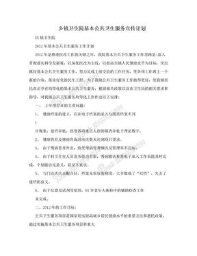 乡镇卫生院基本公共卫生服务宣传计划.doc