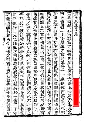 焦氏易林注00.pdf