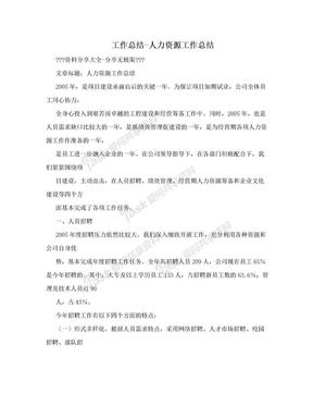 工作总结-人力资源工作总结.doc