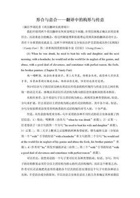 形合与意合实例分析——翻译中的构形与传意.doc