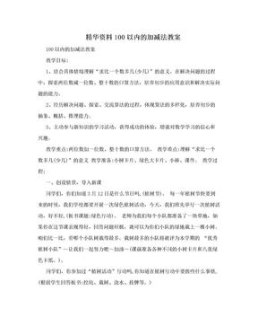 精华资料100以内的加减法教案.doc