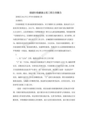 创建妇幼健康示范工程自查报告.doc