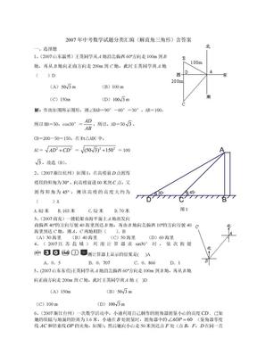 中考数学试题分类汇编(解直角三角形)含答案638.doc