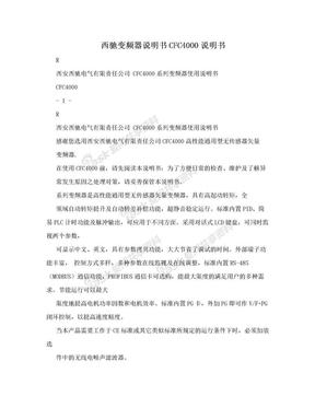西驰变频器说明书CFC4000说明书.doc