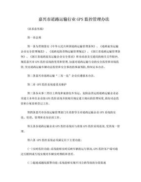 嘉兴市道路运输企业GPS监控管理办法(征求意见稿).doc