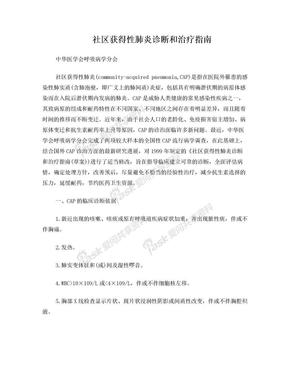 社区获得性肺炎诊断和治疗指南(中华医学会呼吸病学分会).doc