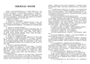 法制宣传资料----中华人民共和国侵权责任法(2010年).doc