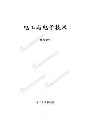 《电工与电子技术》习题册习题解答.doc