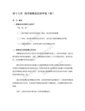 第十七章  海洋碳酸盐沉积环境(相).doc