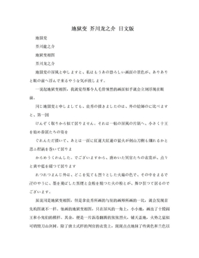 地狱变 芥川龙之介 日文版.doc