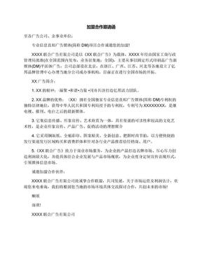 加盟合作邀请函.docx