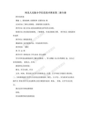 河北人民版小学信息技术教案第二册全册.doc