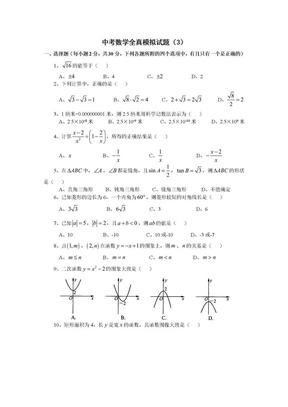 北京四中2011中考数学全真模拟试题(3)及答案.doc