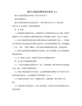 排污口规范化整治技术要求.doc.doc
