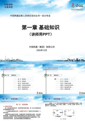 运维人员岗位培训-电源-(理论第1章)基础知识与通信系统组成.ppt