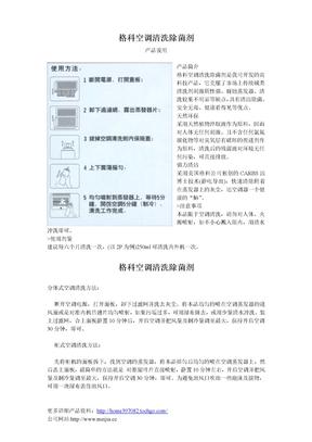 空调清洗除菌剂|格科空调除味清洗剂资料.doc