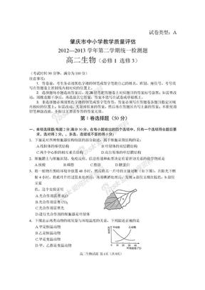 2012-2013学年第二学期高二生物试题.doc
