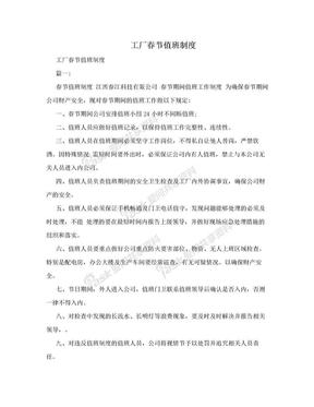 工厂春节值班制度.doc