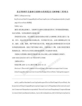 北京奥林匹克森林公园仰山的填筑及大树种植工程要点.doc