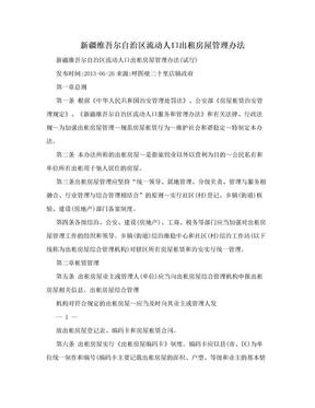 新疆维吾尔自治区流动人口出租房屋管理办法.doc