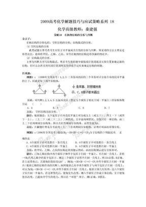 2009高考化学解题技巧与应试策略系列21
