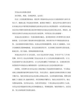 学校运动会闭幕式致辞.doc