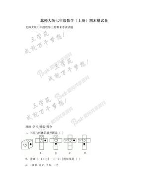 北师大版七年级数学(上册)期末测试卷.doc