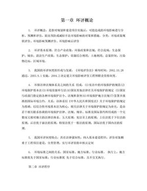 环境影响评价知识点总结.doc
