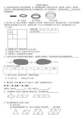 初中数学找规律专题练习.doc