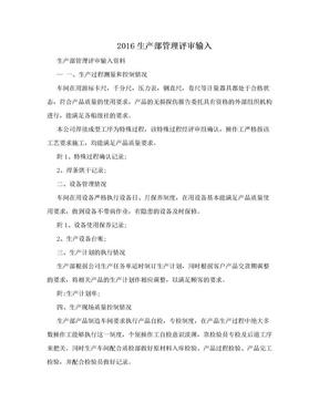 2016生产部管理评审输入.doc