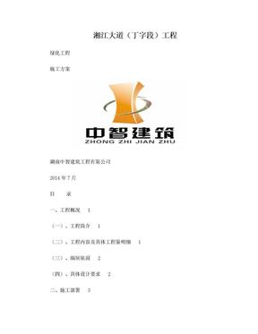 绿化工程施工方案.doc