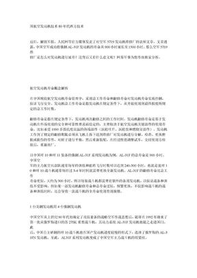 中国航空发动机技术80年代西方技术水平.doc