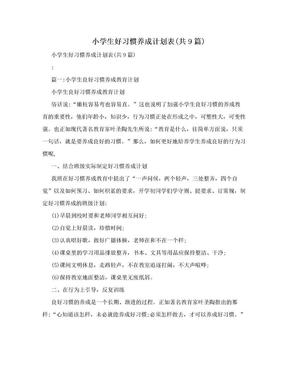 小学生好习惯养成计划表(共9篇).doc