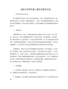 湖南文艺出版社四年级上册音乐教学计划(最新).doc