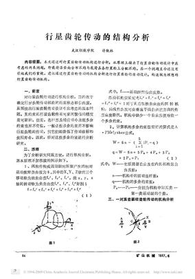 行星齿轮传动的结构分析.pdf