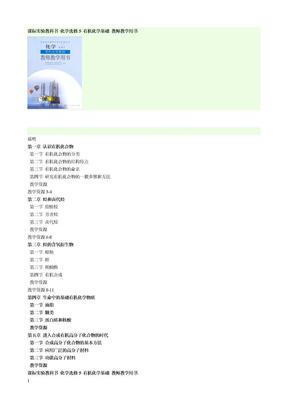 化学选修5 有机化学基础 教师教学用书 .doc