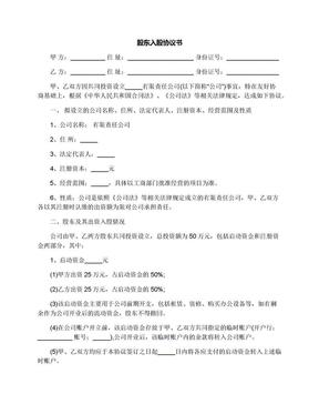 股东入股协议书.docx