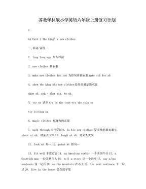 译林版小学英语六年级上册复习计划.doc