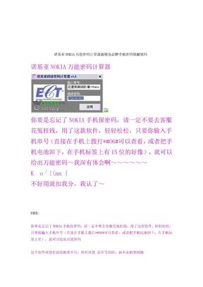诺基亚NOKIA万能密码计算器新增各品牌手机密码锁解锁码.doc