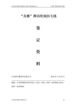新产品鉴定报告.doc